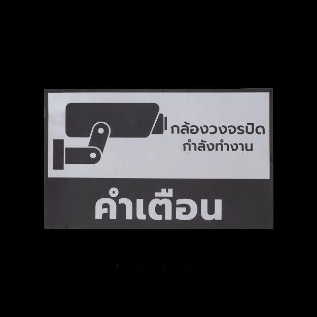 รูปของ ป้ายเตือนกล้องวงจรปิดกำลังทำงาน Sticker On Demand Laser Engraving Label เลเซอร์มาร์คกิ้งลาเบล ขนาด 130 x 80 มิลลิเมตร