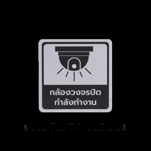 รูปของ ป้ายสติ็กเกอร์ กล้องวงจรปิดกำลังทำงาน Sticker On Demand Laser Engraving Label เลเซอร์มาร์คกิ้งลาเบล ขนาด 70 x 71 มิลลิเมตร